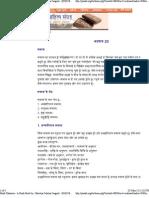 हिन्दी व्याकरण - समास