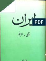 Iran Afkar Azayem Ur PDF