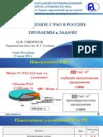 ОБРАЩЕНИЕ С РАО В РОССИИ:ПРОБЛЕМЫ и ЗАДАЧИ