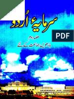 Sarmayia e Urdu Part II