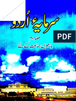 Urdu Lazmi Hssci   Urdu   Pakistan