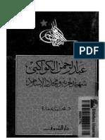 عبد الرحمن الكواكبي شهيد الحرية ومجدد الإسلام