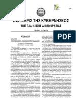ΦΕΚ Τεύχος Τέταρτο αρ φύλλου 147