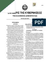 ΦΕΚ Τεύχος Δεύτερο αρ.φύλλου 1174