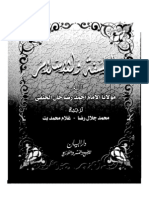الفلسفة و الاسلام