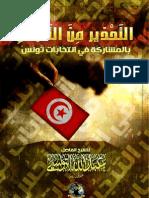 التحذير من التنجّس بالمشاركة في انتخابات تونس