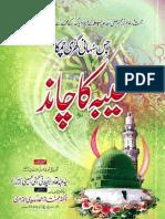 Milad Un Nabi by Hazrat Shaikh Abdul Qadir Jeelani