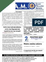 ΠΕΡΙΟΔΙΚΟ ΕΠΑΜ ΚΑΤΕΡΙΝΗΣ-1ο Τεύχος