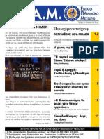 ΠΕΡΙΟΔΙΚΟ ΕΠΑΜ ΚΑΤΕΡΙΝΗΣ-2ο Τεύχος