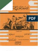 فؤاد كامل، زكي نجيب، الموسوعة الفلسفية المختصرة