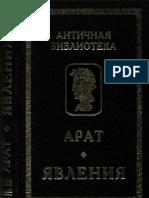 Арат. – Явления (Античная библиотека). - 2000