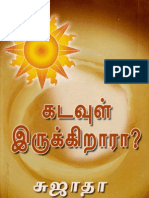 Kadavul Irukiraara - Tamil