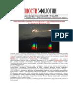Ufology-News 8 June 2012