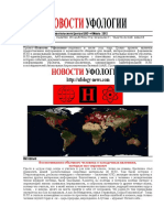 Ufology-News 9 July 2012