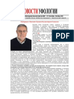 Ufology-News 11 September-October 2012