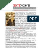 Ufology-News 12 November-December 2012