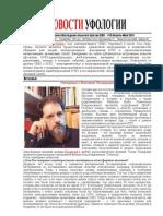 Ufology-News 15 April-May 2013