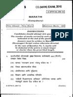 Marathi Compulsory 2010
