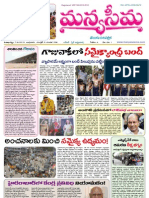 7-8-2013-Manyaseema Telugu Daily Newspaper, ONLINE DAILY TELUGU NEWS PAPER, The Heart & Soul of Andhra Pradesh