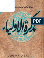 Tazkiratul Auliya - Fareeduddin Attar