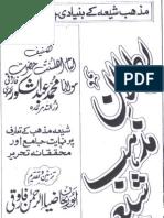 Batlaan -e- Mazhab -e- Shia