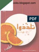 تلذذوا coptic-books.blogspot.com
