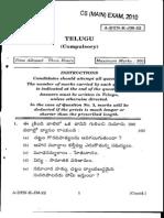 Telugu Compulsory 2010