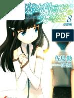 Mahouka Koukou No Rettousei 8 - Reminiscence Chapter