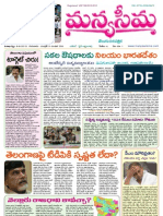 8-8-2013-Manyaseema Telugu Daily Newspaper, ONLINE DAILY TELUGU NEWS PAPER, The Heart & Soul of Andhra Pradesh