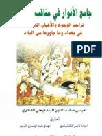 جامع الأنوار في مناقب الأخيار - عيسى صفاء الدين البندنيجي