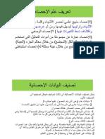مقدمه في علم الاحصاء.pdf
