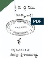 Tirukkural- Telugu Version