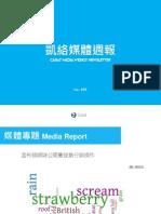 Carat Media NewsLetter 699 Report