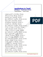 Lingashtakam in Tamil