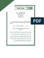Tafsir Ibn Katsir Surat Al-Jumu'ah