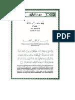 Tafsir Ibn Katsir Surat Ath-Tholaaq