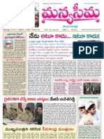 9-8-2013-Manyaseema Telugu Daily Newspaper, ONLINE DAILY TELUGU NEWS PAPER, The Heart & Soul of Andhra Pradesh