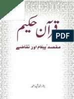 Quran e Hakeem Maqsad . Paigham Aur Takaze