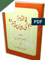 Fatima Islam Ki Misali Khatoon