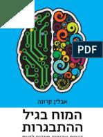 המוח בגיל ההתבגרות