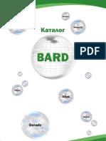 Новый каталог БАРД веб