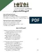 08_Thirupalliyezhuchi_917_926