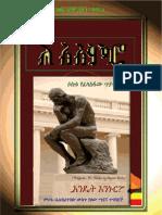 le'Aimero-I-05-08-6 ለ አእምሮ መጽሔት፣ የ ነሐሴ 2005 - August 2013 እትም …ቅጽ 1 ቁጥር 6