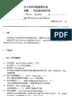 GB 12326 电能质量 电压波动和闪变(报批稿)
