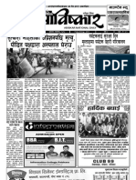 Abiskar National Daily Y2 N166.pdf