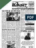 Abiskar National Daily Y2 N171.pdf