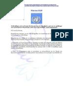 ΟΗΕ-Ψήφισμα 32-128