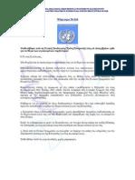 ΟΗΕ-Ψήφισμα 36