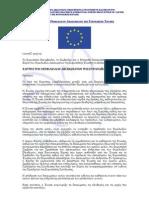 Χάρτης των Θεμελιωδών Δικαιωμάτων της Ευρωπαϊκής Ένωσης