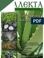 Ανάλεκτα-Πεμπτουσία-Εναλλακτικές-Καλλιέργειες